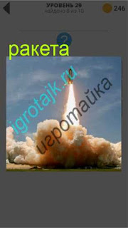 ракета взлетает в космос 400 плюс слов 2 29 уровень