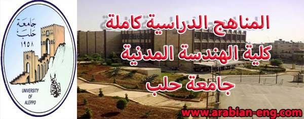 المناهج الدراسية كاملة بكلية الهندسة المدنية جامعة حلب   المهندس العربي