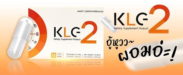 แนะนำสินค้าใหม่ กำลังมาแรง KLG2 ผลิตภัณฑ์ควบคุมน้ำหนัก 3 คำจำง่ายๆ Block Burn Build โทร. 065-3269556
