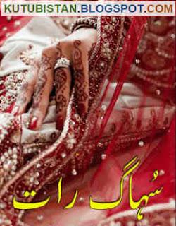 Suhag Raat Pdf Urdu Book