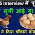 आईएएस के इंटरव्यू में पूछा पहले मुर्गी आयी या अंडा, जवाब सुनकर हो जाएंगे हैरान