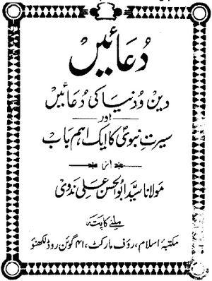 alt=duain-by-maulana-syed-abul-hassan-ali-nadvi