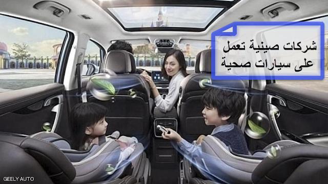 شركات صينية تعمل على سيارات صحية
