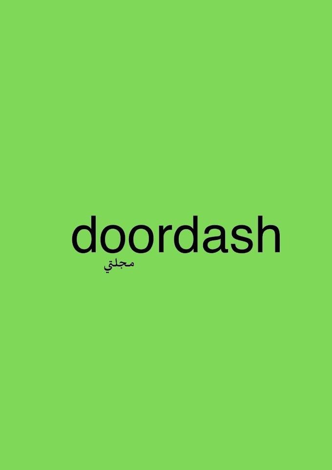 أطلقت DoorDash خدمة توصيل منتجات البقالة للتنافس مع Amazon و Instacart