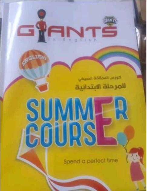 كورس العمالقة الصيفى للمرحلة الإبتدائية Summer course for primary stage