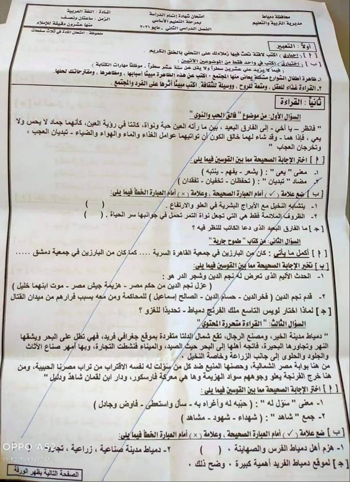 امتحان اللغة العربية محافظة دمياط الصف الثالث الإعدادى الترم الثانى 2021