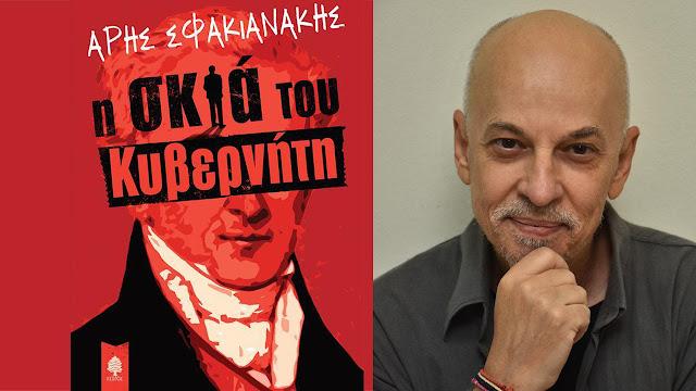 """Άρης Σφακιανάκης: """"Η σκιά του Κυβερνητη"""""""