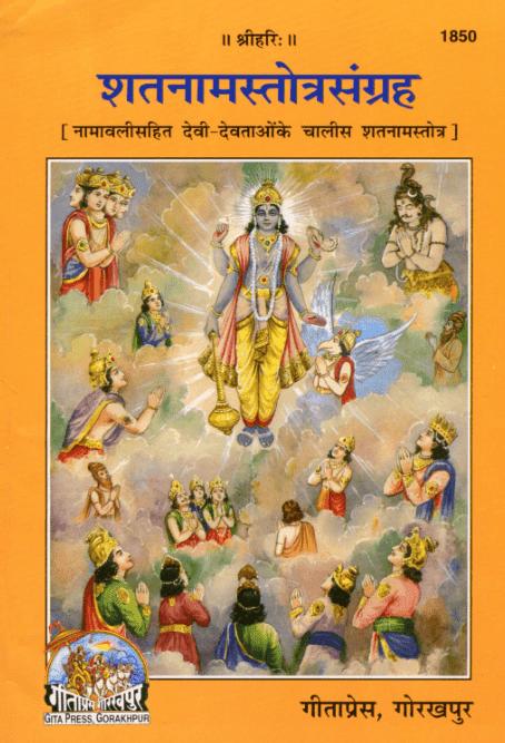 शतनाम स्तोत्र संग्रह पीडीऍफ़ पुस्तक हिंदी में | Satnam Stotra Sangrah PDF Book In Hindi Free Download