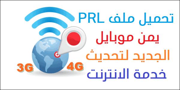تحميل ملف prl يمن موبايل الجديد لتحديث خدمة الانترنت