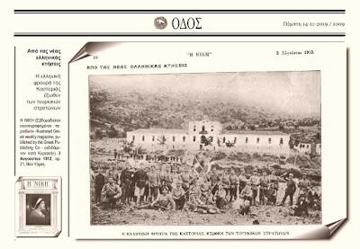 ODOS mathioudaki 1913