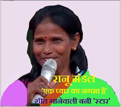 How did Ranu Mandal make a career in singing