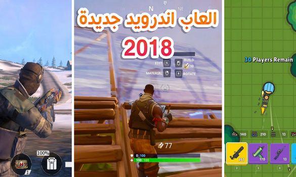 افضل العاب الاندرويد الجديدة 2018 !! افضل العاب الاندرويد 2018 !! العاب رهيبة !!