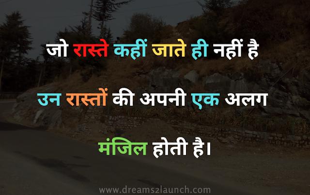 anmol vachan hindi language