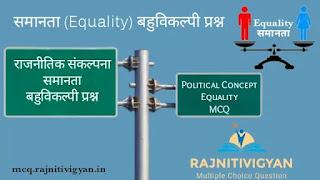 [MCQ] समानता (Equality) की अवधारणा