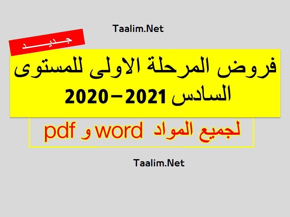 فروض المرحلة الاولى للمستوى السادس 2020-2021 لجميع المواد word و pdf