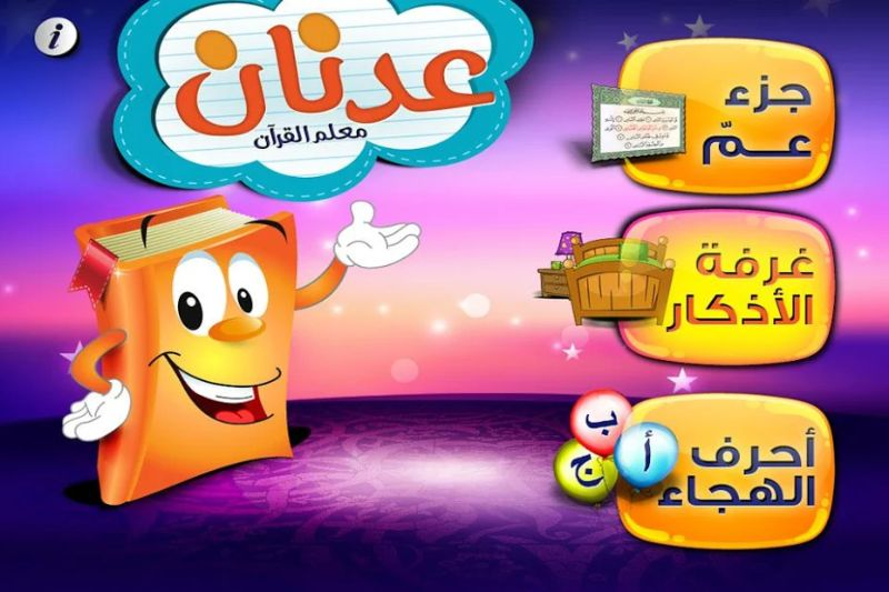 تطبيق عدنان معلم القرآن للأطفال