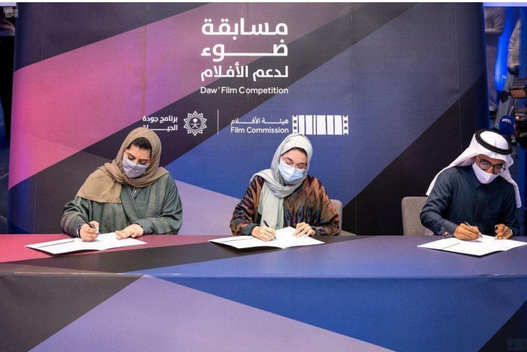 هيئة الأفلام في المملكة العربية السعودية تطلق برامج تدريبية لتطوير النصوص