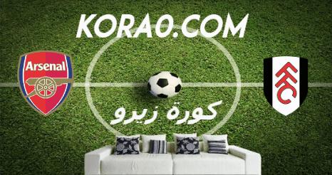 مشاهدة مباراة ارسنال وفولهام بث مباشر اليوم 12-9-2020 الدوري الإنجليزي