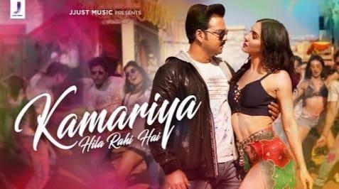 Kamariya Hila Rahi Hai Lyrics in Hindi, Pawan Singh