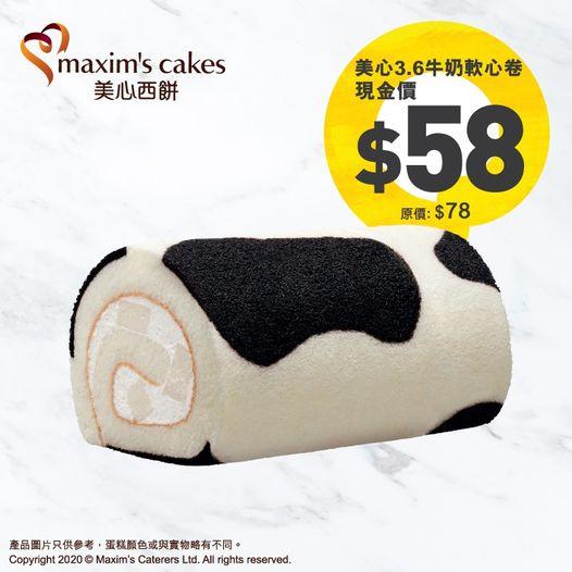 美心西餅: 3.6牛奶軟心卷現金價$58 至11月8日