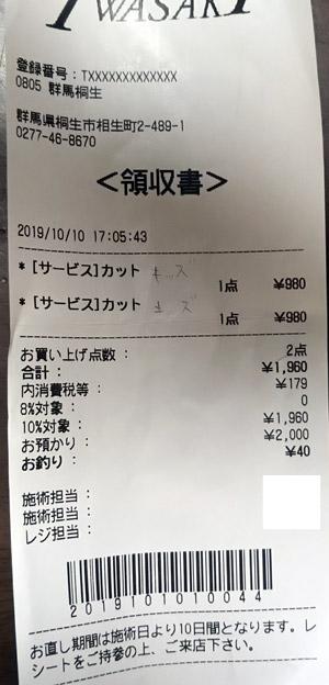 ヘアースタジオIWASAKI 群馬桐生店 2019/10/10 利用のレシート