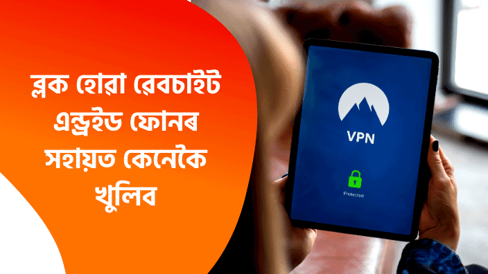 How to Open Blocked Websites on Android in assamese