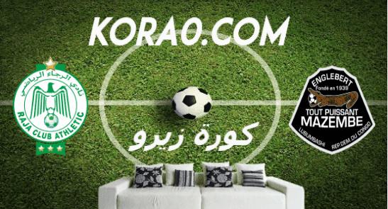 مشاهدة مباراة الرجاء ومازيمبي بث مباشر اليوم 7-3-2020 دوري أبطال أفريقيا