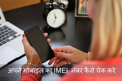 Apne Mobile ka imei number Kaise Check Kare