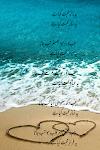 اردو غزل-میری اردو ڈائری
