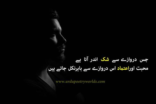 urdu sad shayari
