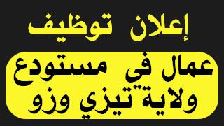 عمال ولاية تيزي وزو