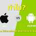 เหตุผลที่ iPhone ได้รับการอัพเดท OS ยาวนานกว่ามือถือ Android