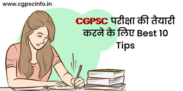 CGPSC Preparation Tips in Hindi