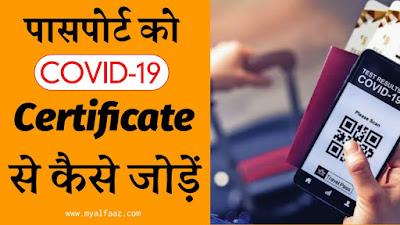 कैसे जोड़े कोविड वैक्सीन सर्टिफिकेट को पासपोर्ट के साथ - How to link Covid Vaccine Certificate with Passport
