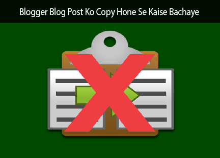 blogger-blog-post-ko-copy-hone-se-kaise-bachaye