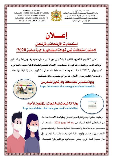 عاجل : استدعاءات المترشحين والمترشحات لإجتياز امتحانات نيل شهادة البكالوريا دورة يوليوز 2020