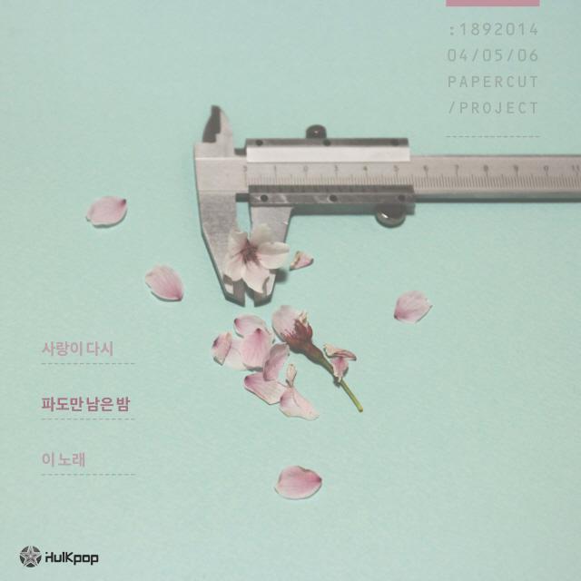 [Single] Papercut Project – 1892014 #4