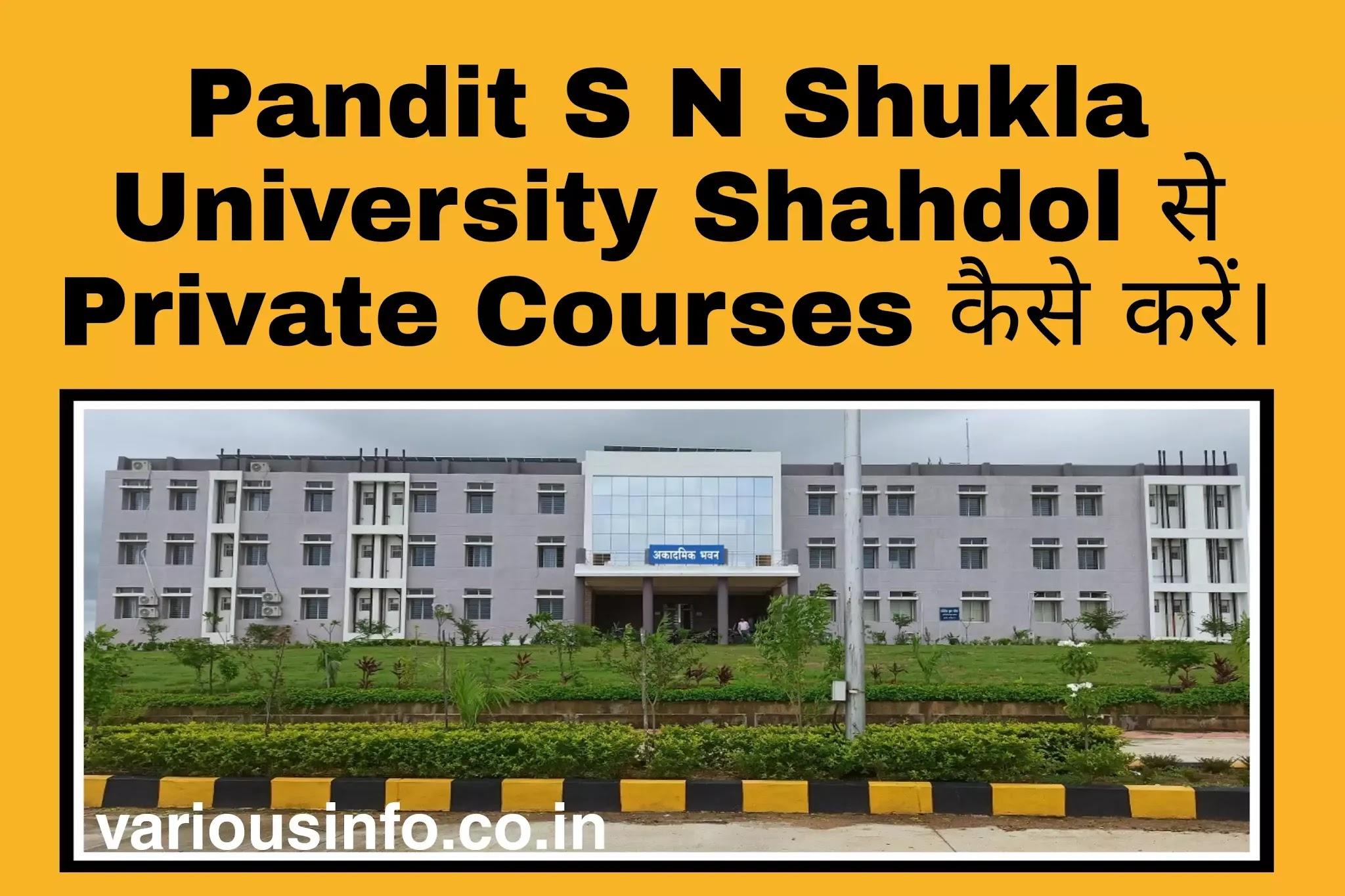 Pandit S N Shukla University Shahdol से Private Courses कैसे करें।