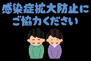 「感染症拡大防止にご協力ください」のイラスト(私服)