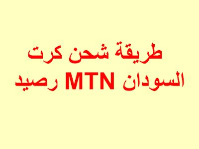 طريقة شحن كرت رصيد MTN السودان