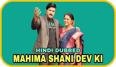 Mahima Shani Dev Ki Hindi Dubbed Movie