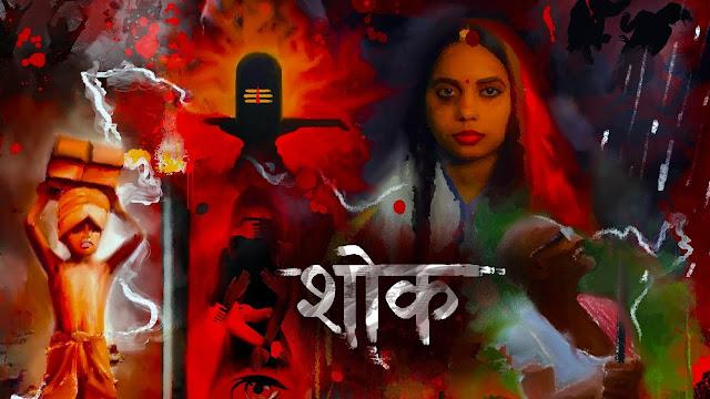 Shloka | Shok Song Lyrics | Shaashwat Pande | ft. Imaganimatrix | New Song Official Music video 2020 | Lyrics Planet