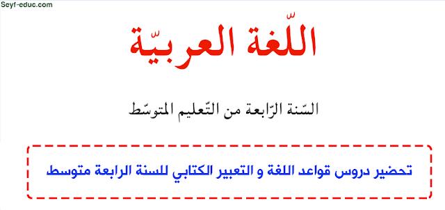 تحضير دروس اللغة العربية للسنة الرابعة متوسط الجيل الثاني