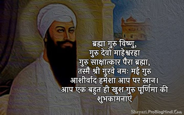guru purnima shayari for facebook