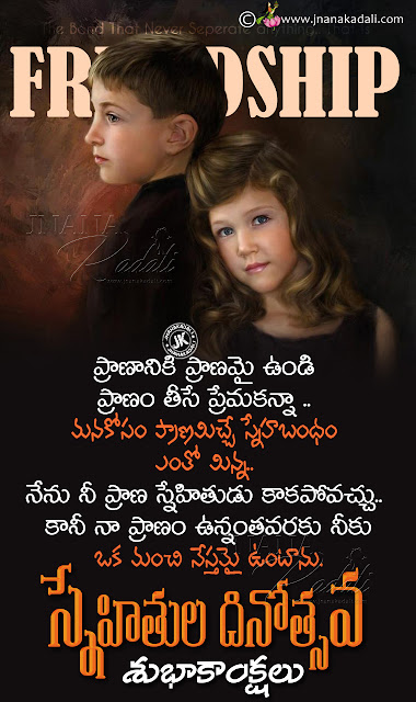 August 4th 2019 Friendship Day Greetings in Telugu, Happy Friendship Day Quotes wallpapers, Friendship Day Greetings Messages in Telugu