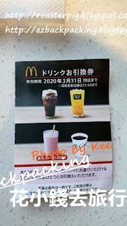 日本麥當勞限定優惠