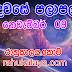 රාහු කාලය | ලග්න පලාපල 2019 | Rahu Kalaya 2019 |2019-11-09
