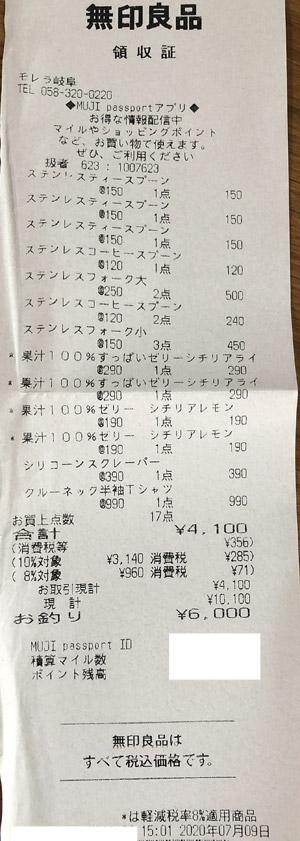 無印良品 モレラ岐阜 2020/7/9のレシート
