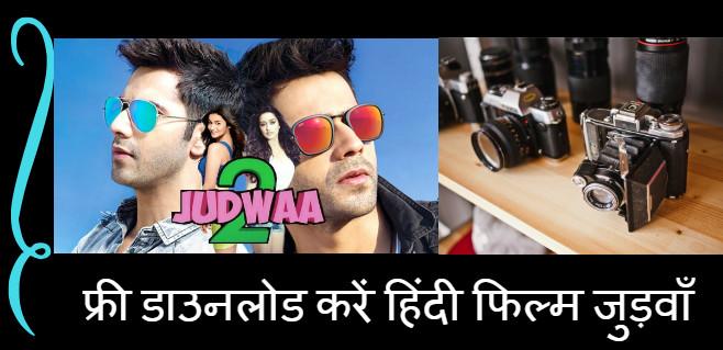 judwaa movie download 2