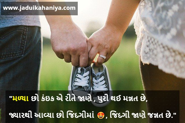 Love MSG in Gujarati